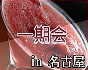 名古屋市飲み会サークル 一期会