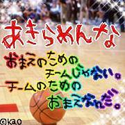 水俣高校女子バスケ部