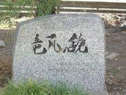 静岡市立千代田東小学校