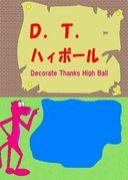 D.T.High-Ball