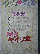 -2O年度☆音楽科M3-