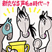 ゲーム・アニメ好きの競馬コミュ