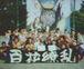 江戸高白組援団(○´∀`)b