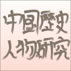 中国歴史人物研究