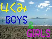 4組 BOYS&GIRLS