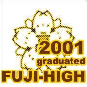 富士高2001年卒業生!