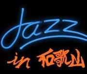 Jazz in 和歌山!!