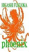 ☆PHOENIX:2008ー2009:猿楽組☆