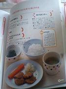 ★皆で作る「離乳食」レシピ集★