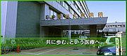 日本医科大学付属病院の患者さん