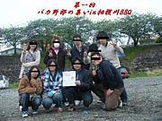 バカ野郎の集い 関東本部
