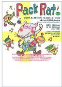 PR〜2007.8.26〜