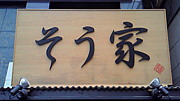 横濱家系ラーメン - そう家 -