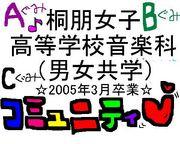 桐朋女子音楽科2005年卒業生