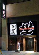坐・和民 -藤ヶ丘店-