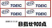 TOEIC塾