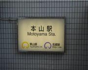 地下鉄東山線 本山駅