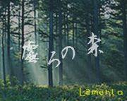 【虚ろの森】-Lamento-
