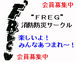 """""""FREG"""" 消防防災サークル"""