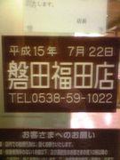 ジョイフル磐田福田店