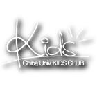 千葉大学KIDS CLUB