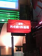 ハイボール酒場☆哲子の部屋
