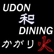 UDON和DINING かがり火 御徒町