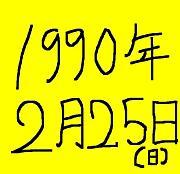 1990年 2月25日 生まれの人!