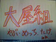 ☆大屋組☆