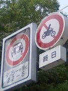 なぜ!?自動二輪通行禁止!!!