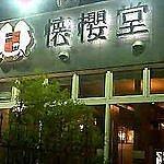 kaioudo〜懐櫻堂〜
