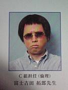 私立戸塚水産高校『2年C組』