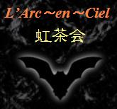 L'Arc‐en‐Ciel◆大人の虹茶会