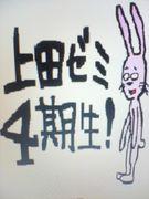 ☆★上田ゼミby4期生★☆