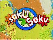 サクサカー (sakusaku)