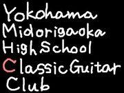 緑高クラシックギター部