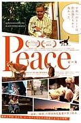 映画『PEACE』