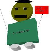 風ラーメン研究所、イモ支店