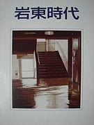 ☆岩東 2007年卒業生☆