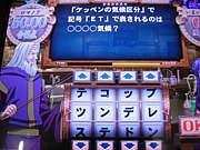 【QMA】学問スロットクイズ