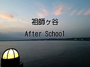 祖師ヶ谷 <After School>