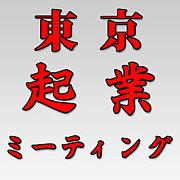 東京起業家ミーティング