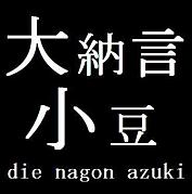 大納言小豆(die-nagon-azuki)