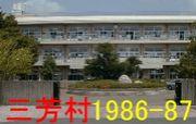 ☆三芳っ子 1986-87年組☆