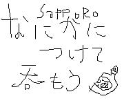 札幌@何かにつけてパーリー!