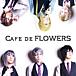【男装喫茶】Cafe de Flowers