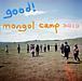 第72回good!モンゴルキャンプ