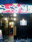 ラーメン壱屋