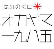 岡山1985年生まれ
