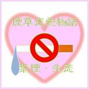 煙草恋愛物語